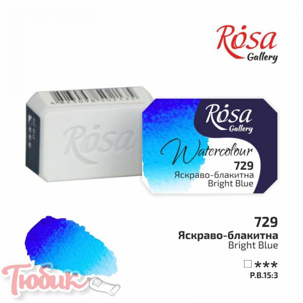 Краска акварельная, Ярко-голубая, 2,5мл, ROSA Gallery