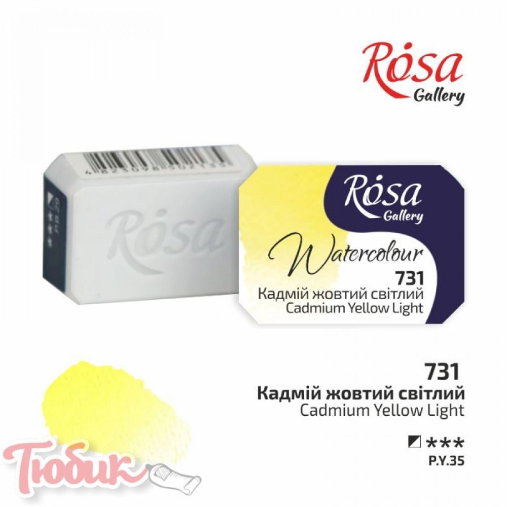 Краска акварельная, Кадмий желтый светлый, 2,5мл, ROSA Gallery