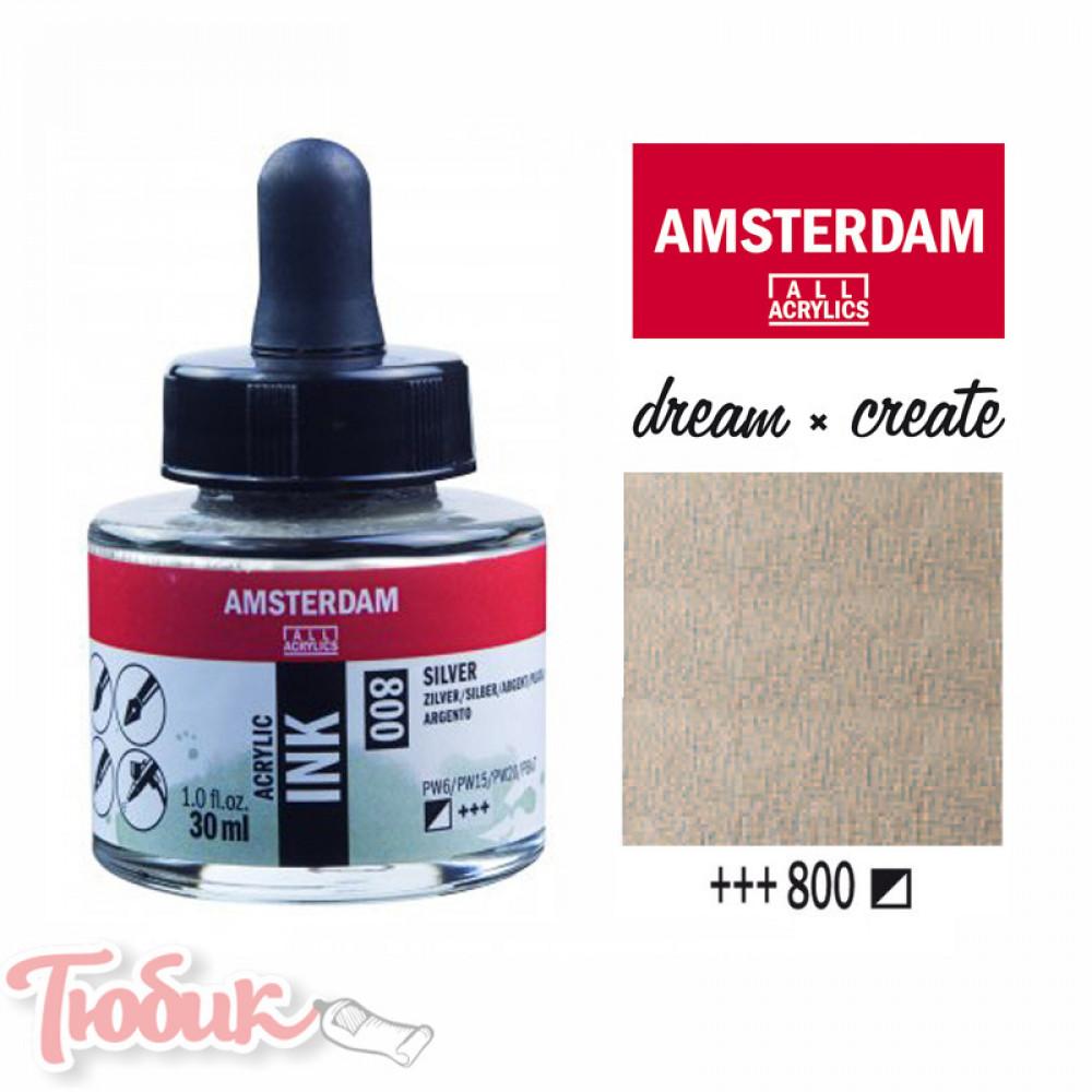 Тушь акриловая AMSTERDAM INK, (800) Серебряный, 30мл, Royal Talens