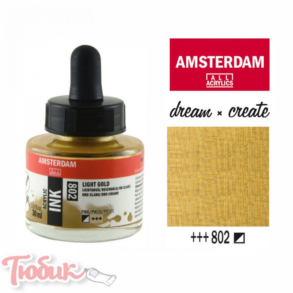 Тушь акриловая AMSTERDAM INK, (802) Золотой светлый,30мл, Royal Talens