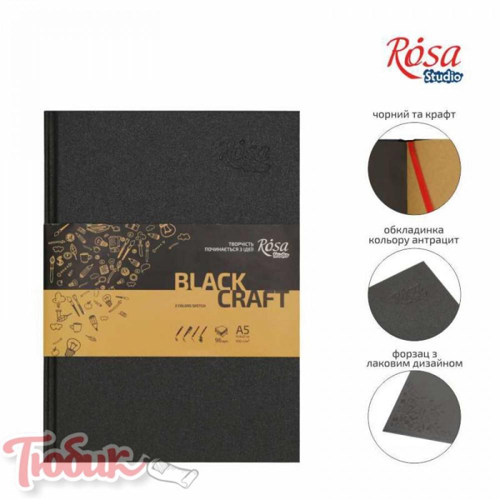Блокнот A5 (14,8х21см), черная и крафт бумага, 80г/м² 96л., ROSA Studio
