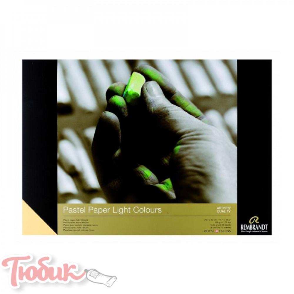 Склейка для пастели REMBRANDT, 21х29,7см, 160г/м², светлые оттенки, 30л