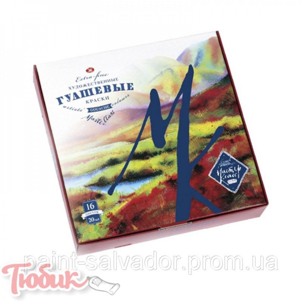 Набор гуашевых красок Мастер-класс 16 цветов по 20 мл картонная коробка ЗХК «Невская палитра»