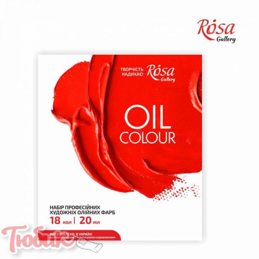 Набор масляных красок 18*20мл, ROSA Gallery