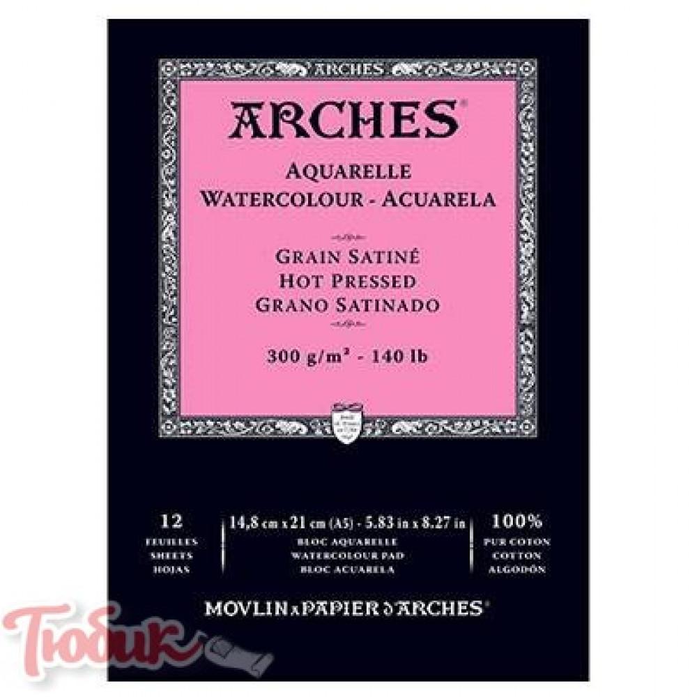 Альбом для акварели горячего прессования Arches Hot Pressed 300 гр,14,8х21см, 12 листов,100%хлопок