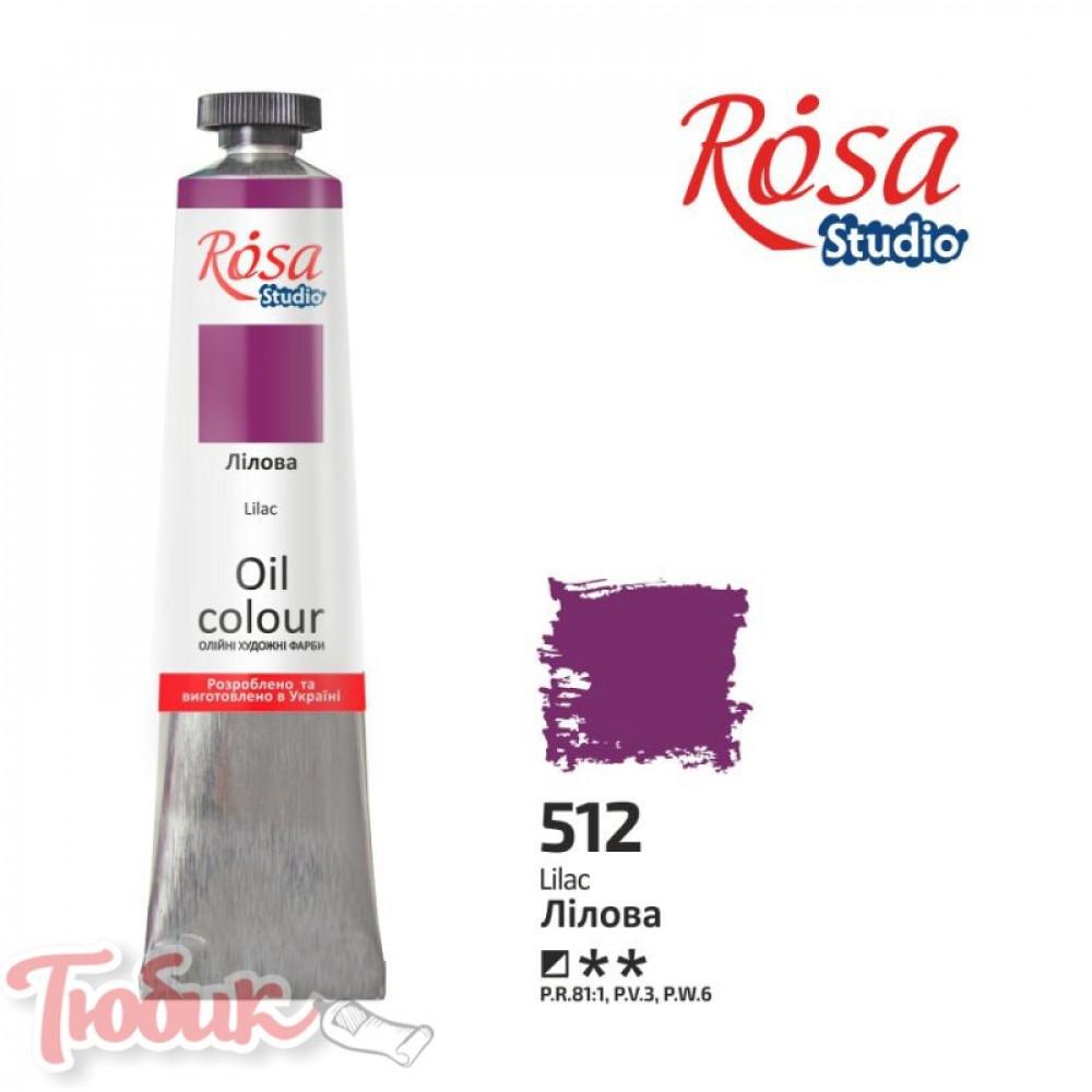 Краска масляная, Лиловая, 60мл, ROSA Studio