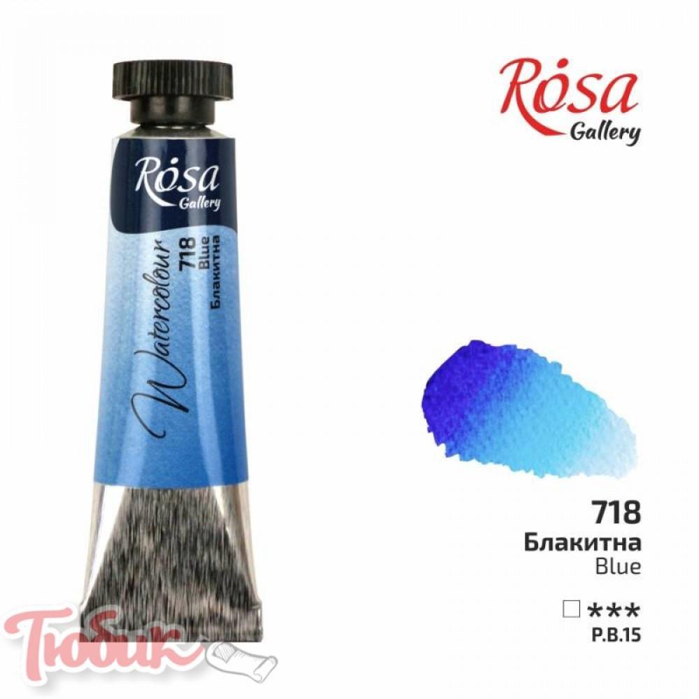 Краска акварельная, Голубая, туба, 10мл, ROSA Gallery