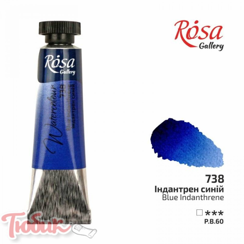 Краска акварельная, Индантрен синий, туба, 10мл, ROSA Gallery