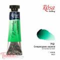 Краска акварельная, Изумрудно-зеленая, туба, 10мл, ROSA Gallery