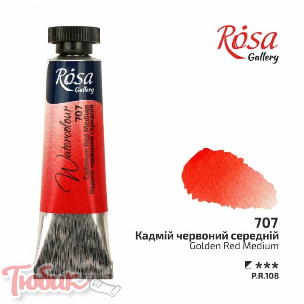 Краска акварельная, Кадмий красный средний, туба, 10мл, ROSA Gallery