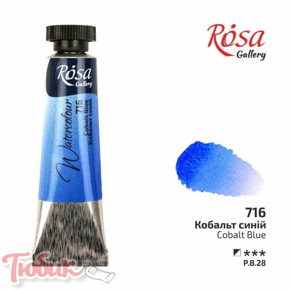 Краска акварельная, Кобальт синий, туба, 10мл, ROSA Gallery