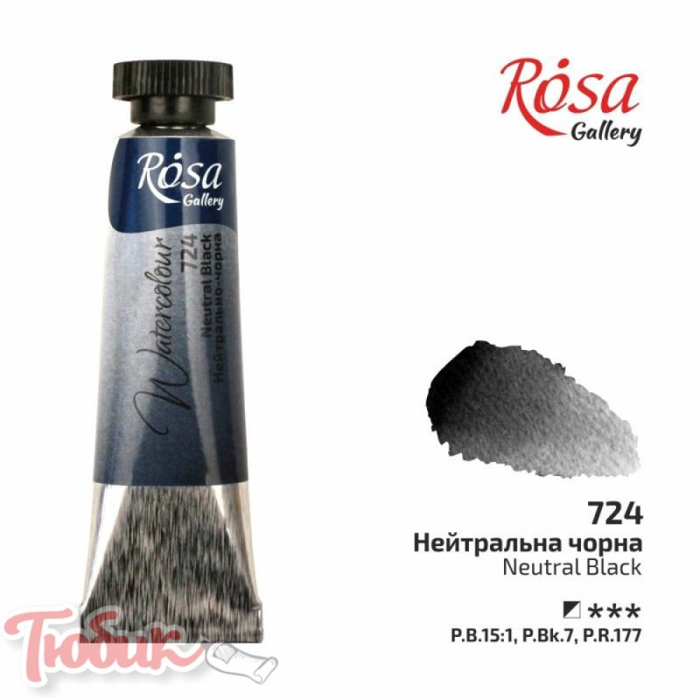 Краска акварельная, Нейтрально-черная, туба, 10мл, ROSA Gallery