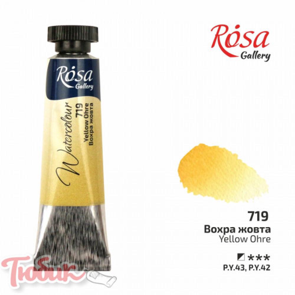 Краска акварельная, Охра желтая, туба, 10мл, ROSA Gallery