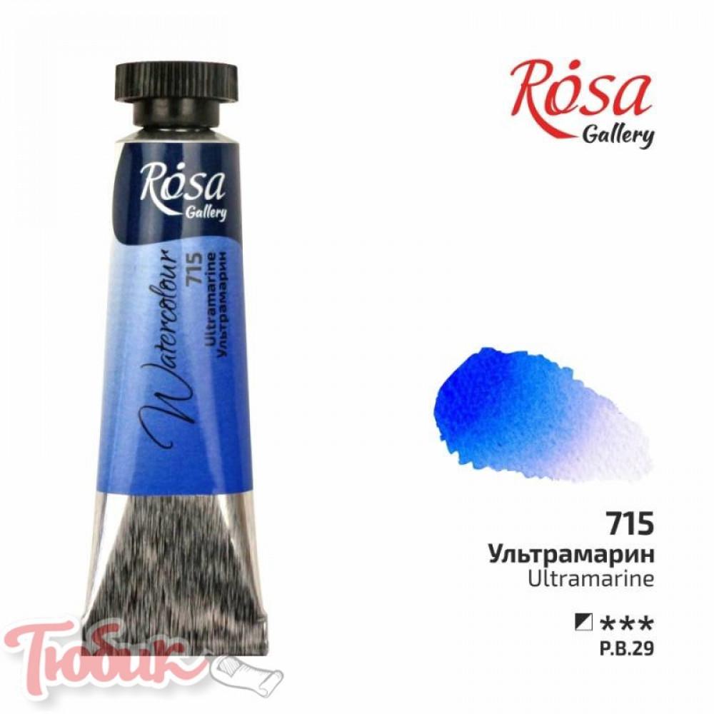 Краска акварельная, Ультрамарин, туба, 10мл, ROSA Gallery