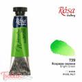 Краска акварельная, Ярко-зеленая, туба, 10мл, ROSA Gallery