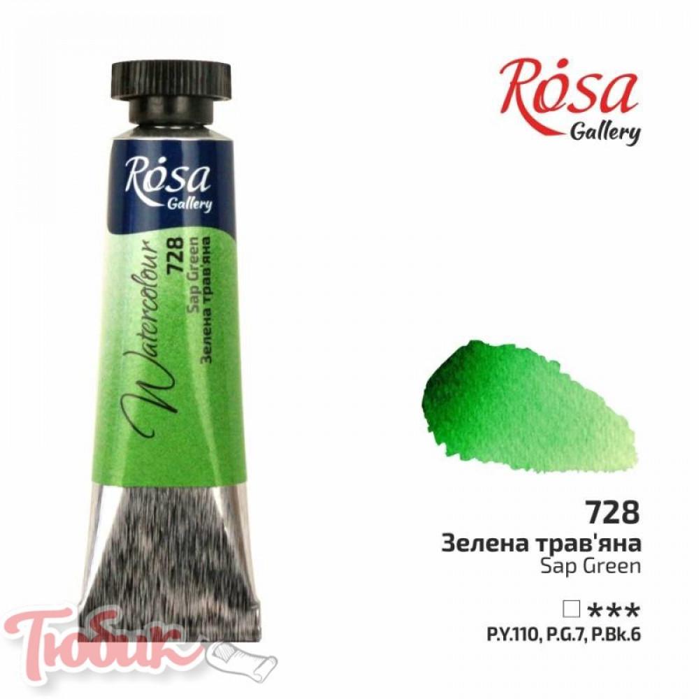 Краска акварельная, Зеленая травяная, туба, 10мл, ROSA Gallery