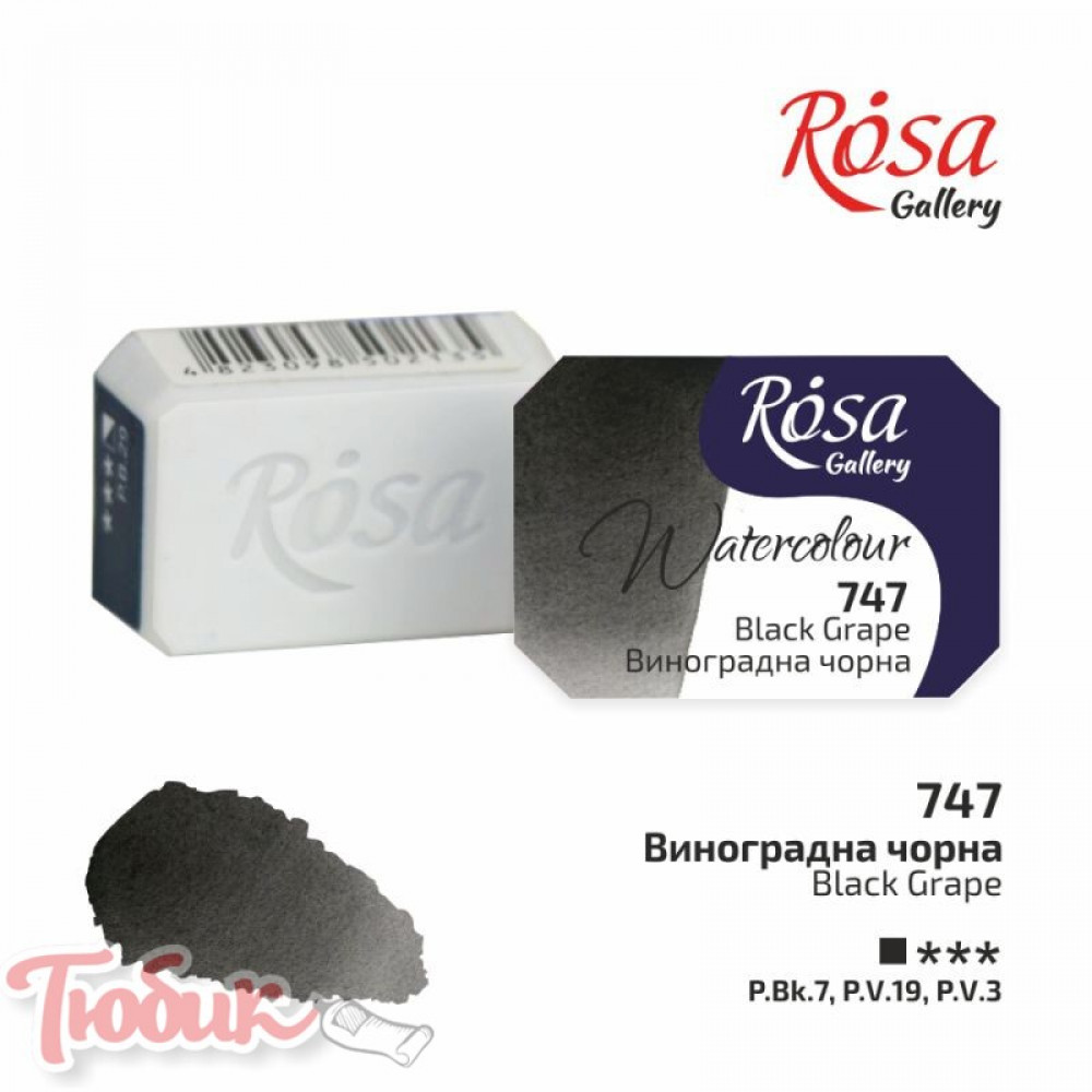 Краска акварельная, Виноградная черная, 2,5мл, ROSA Gallery